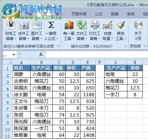 罗刚君E灵(Excel增强插件) 8.0 绿色版