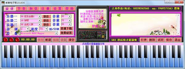 紫音电子琴 201705 中文版