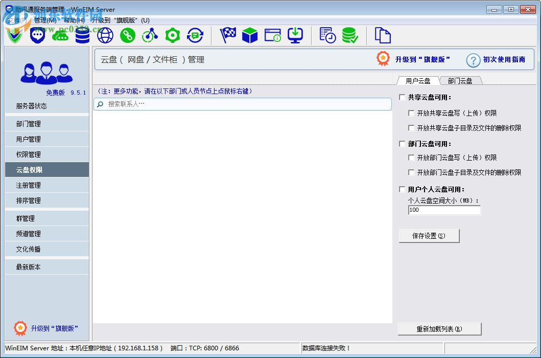 助讯通服务端(WinEIM Server) 9.9.7 官方版