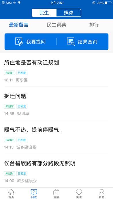 津云 2.0.7 安卓版