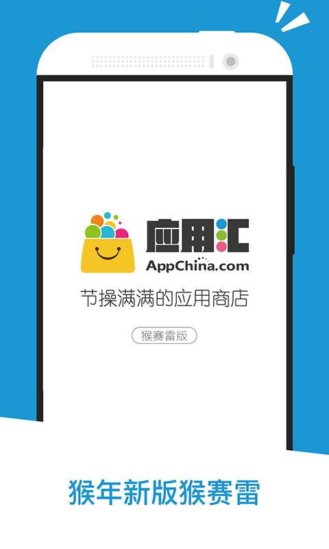 应用汇app截图1