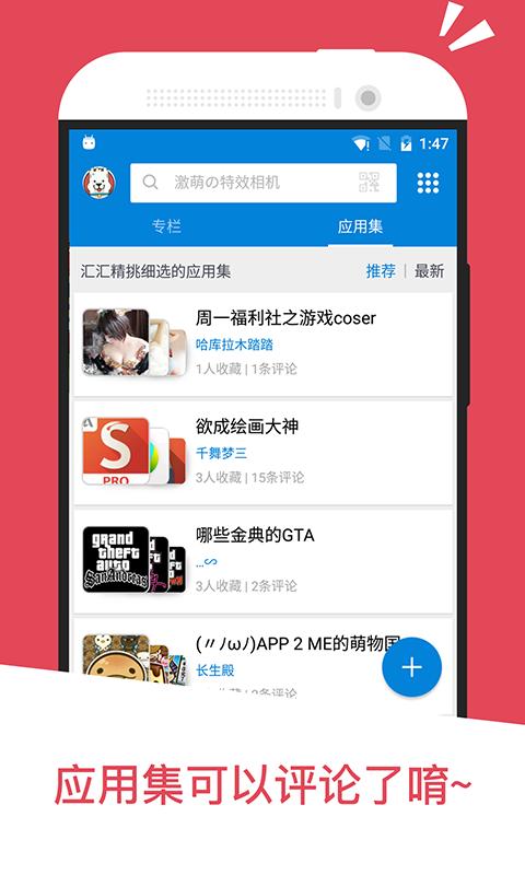 应用汇app截图3