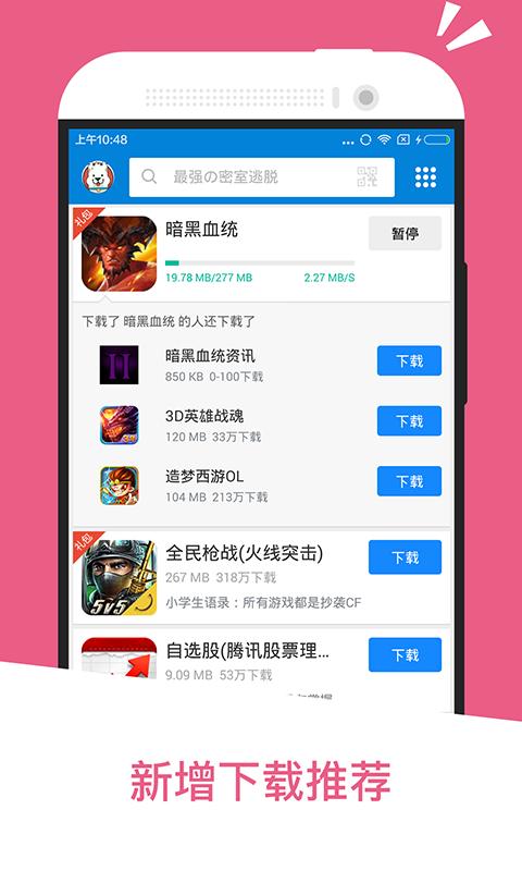 应用汇app截图5
