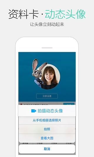 手机QQ(4)