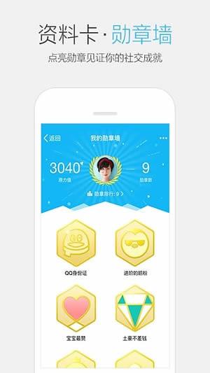 手机QQ(13)
