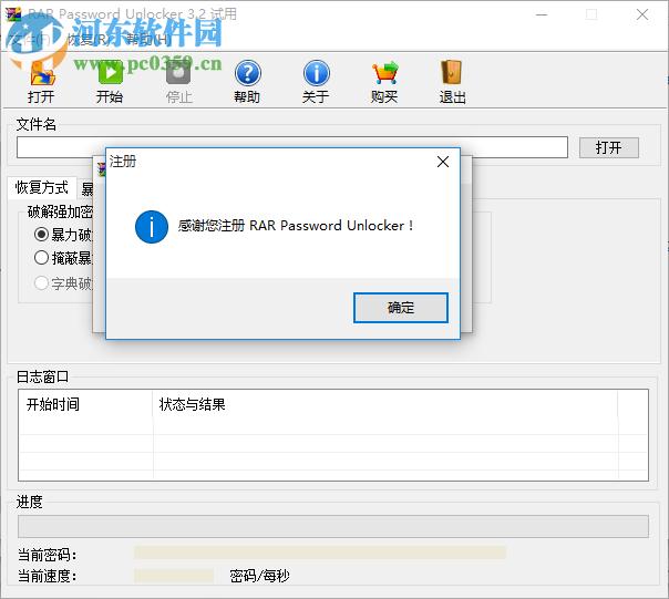 RAR Password Unlocker下载 3.2 汉化绿色特别版