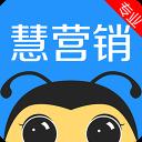 慧营销软件专业版 4.4.1 官方最新版