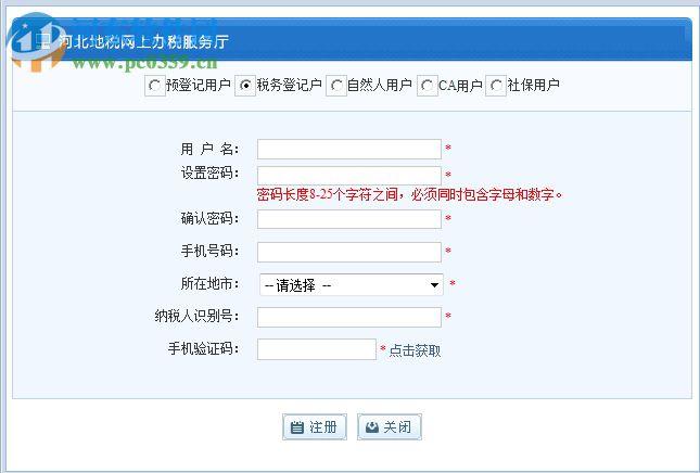 河北地税电子税务局客户端 2.0.088 官方版
