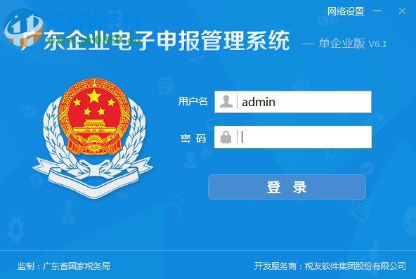 广东税友软件下载6.0 6.1.803 官方版