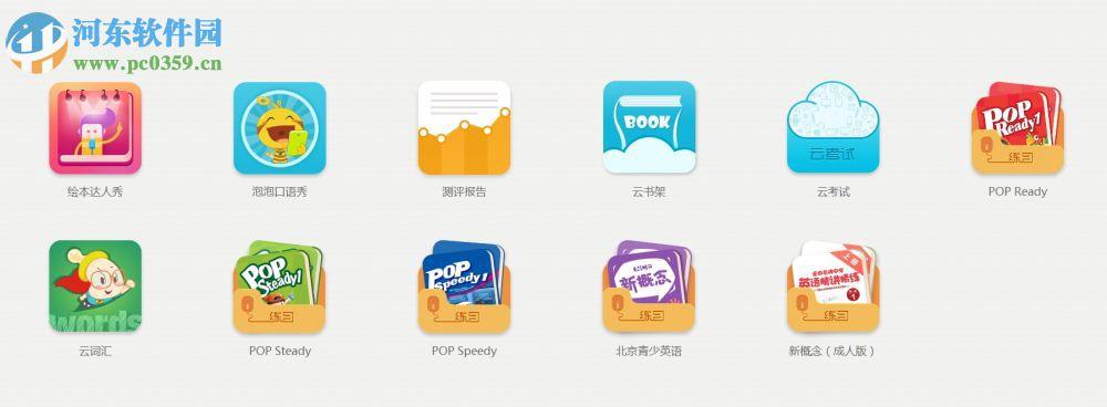 新东方泡泡云英语平台 2.0 官方版