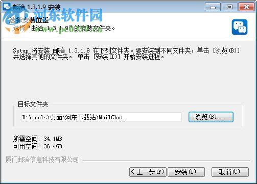 邮洽邮箱电脑版 1.6.7.9 官方版