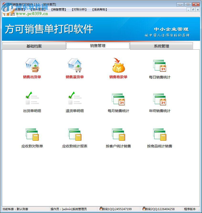 方可销售单打印软件下载 14.7 免费版