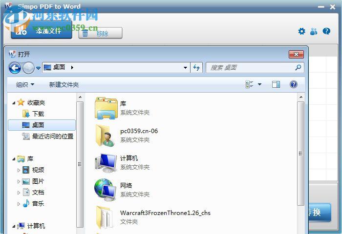Simpo PDF to Word(PDF转换器)下载 附注册码 3.4.1 绿色中文版