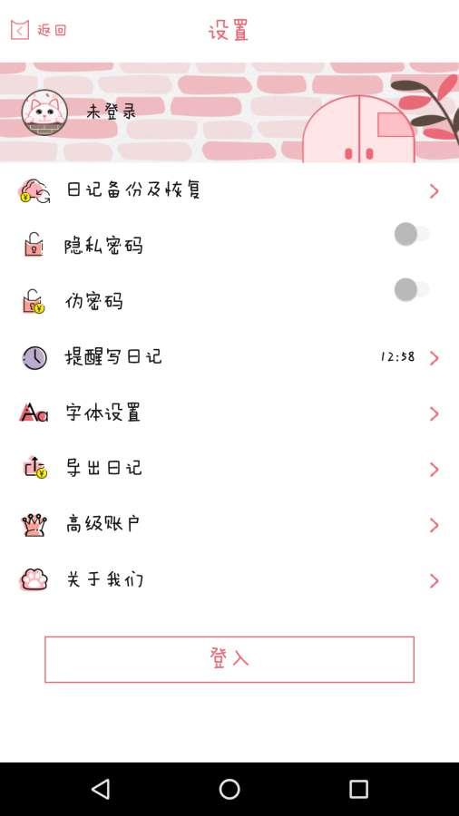 粉萌日记 1.2.5 安卓版