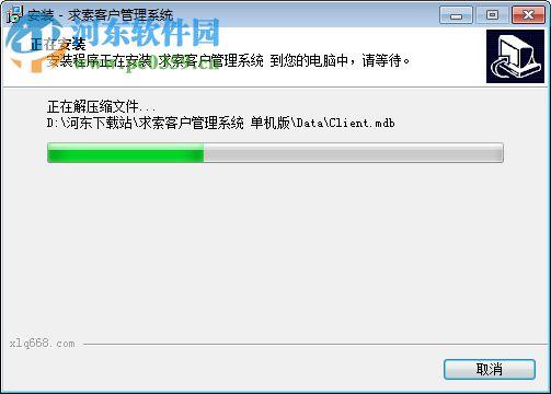 求索客户管理系统破解版下载 9.8 免费版