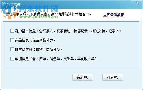 求索客户管理系统免费版下载 10.1 官方版