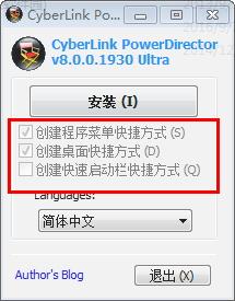 威力导演8.0简体中文破解版 免激活码绿色免费版