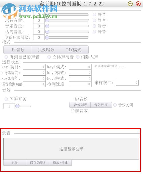 客所思p10控制面板 1.7.2.22 官方版