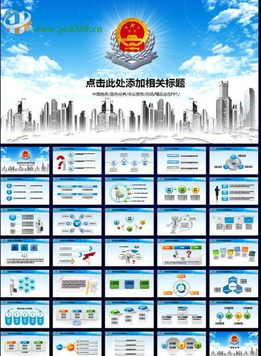 浙江国地税联合电子税务局客户端下载 2017 官方版