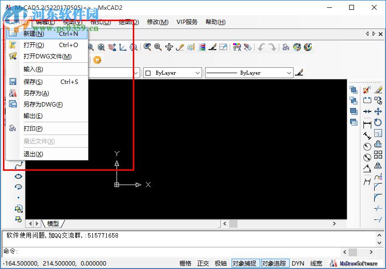 MxCAD(CAD看图软件)