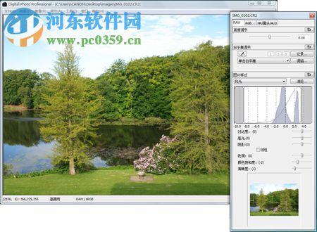 eos utility官方下载 3.6 官方绿色版