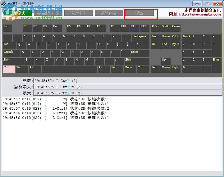 HKBTest(键盘测试工具) 2.0.0 汉化版