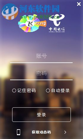 创翼客户端 5.2.22.5226 官方版