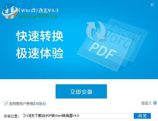 风云Word转PDF 4.0 官方最新版