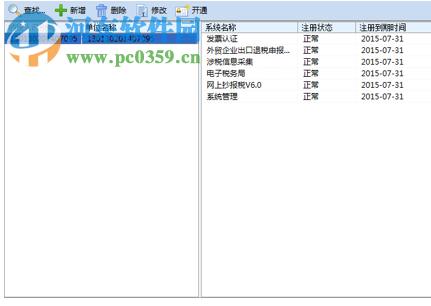 上海金税三期个人所得税扣缴系统 2.0 官方版