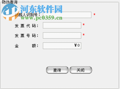 江苏网络发票打印控件 2.047 32位官方版