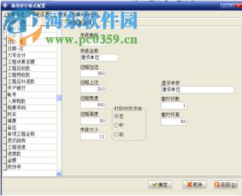 福建地税网上办税系统客户端控件安装包 1.0.0 官方版