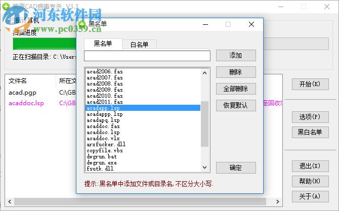 筑原CAD病毒专杀工具下载 3.3 绿色版