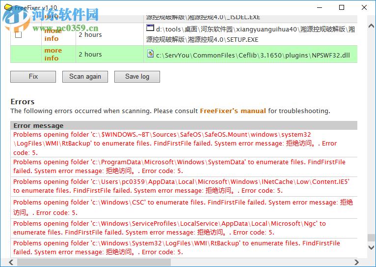 FreeFixer(清除工具) 1.17 免费版