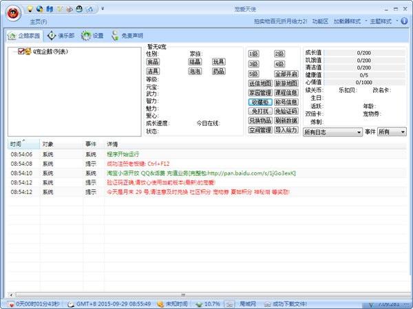 宠爱天使(QQ宠物辅助工具) 10.07.111 免费绿色版