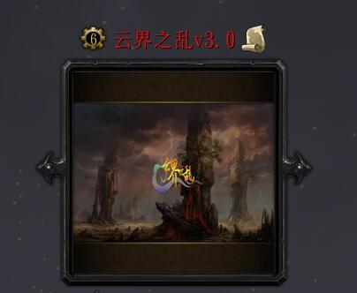 云界之乱4.1.6【附攻略+隐藏英雄密码】