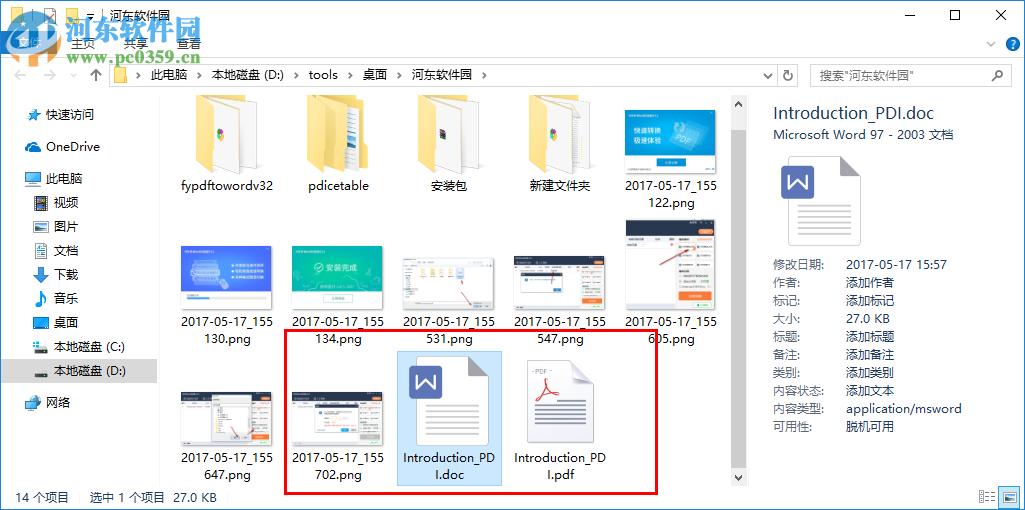 风云pdf转word转换器 3.2 官方版
