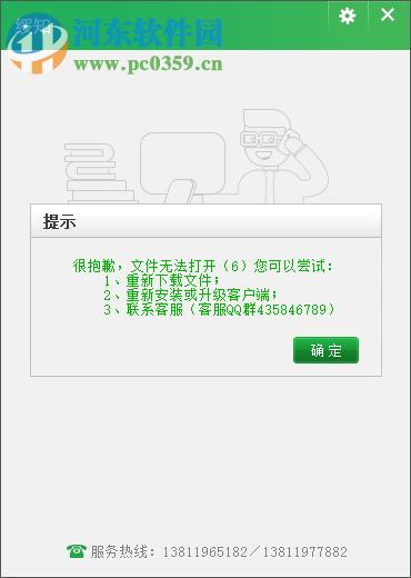 绥知 1.1.5.0 官网版