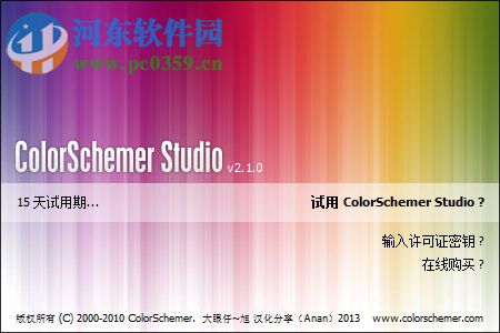 colorschemer studio汉化版下载 2.2 绿色版
