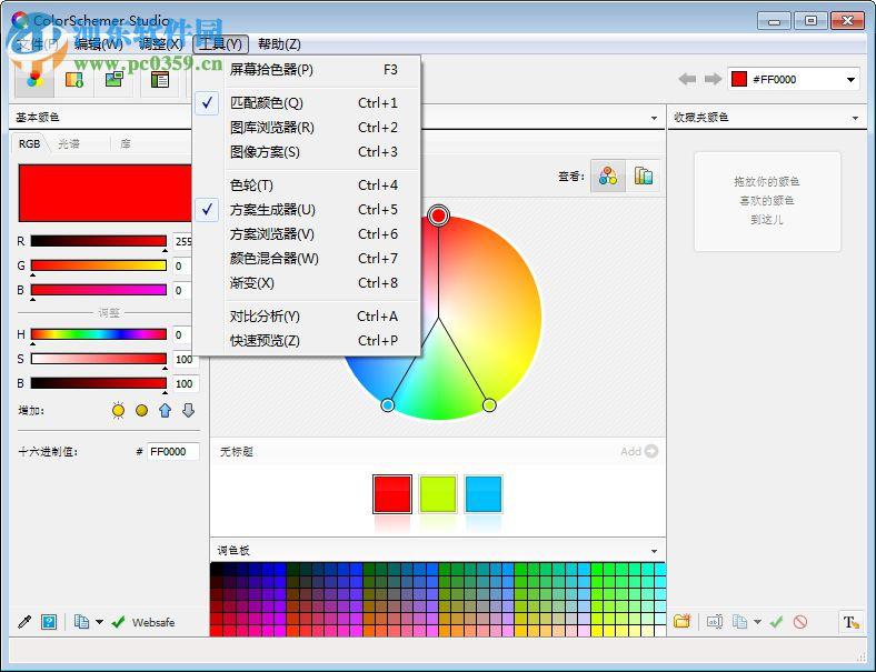 colorschemer studio漢化版下載 2.2 綠色版