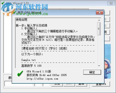 GPA Wizard学生绩点计算器 1.0.1 绿色免费版