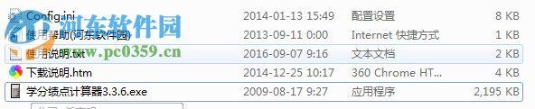 绩点计算器下载(平均学分绩点计算公式) 3.36 绿色版