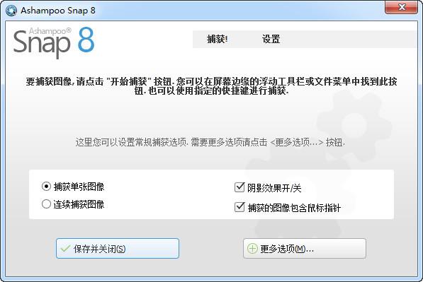 Ashampoo Snap (屏幕截图) 10.0.2 中文版