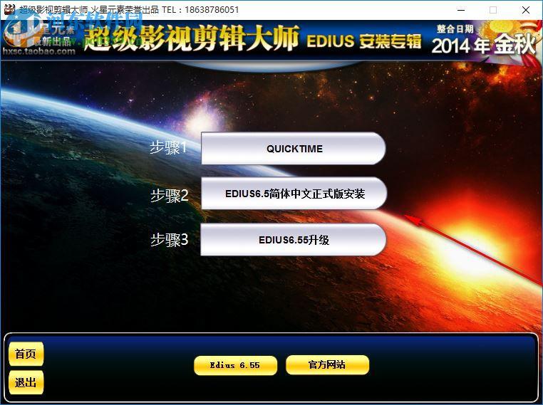 EDIUS Pro 6.55下载(附序列号注册机) 免费版