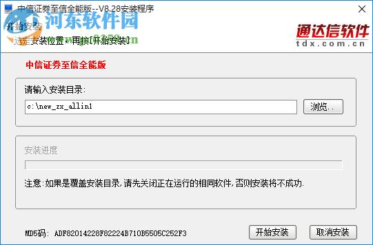 中信证券全能版下载 8.28 官方版