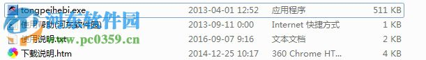 混凝土配合比计算软件 1.1.3 免费版