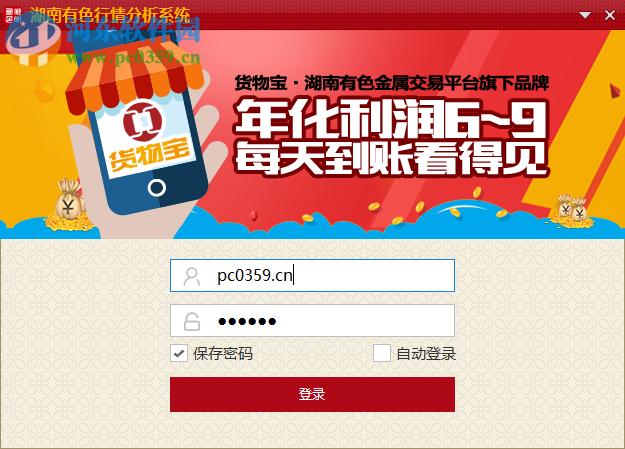 湖南有色行情分析系统下载 5.0 官方版