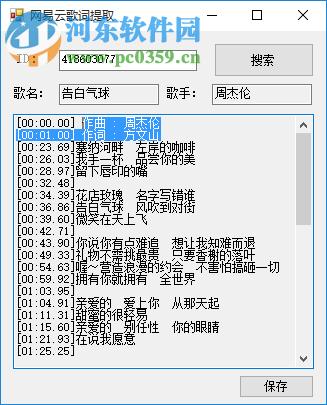 网易云歌词提取器下载 1.0.0 绿色版