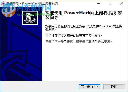 PowerMark网上阅卷系统 2017 官方版