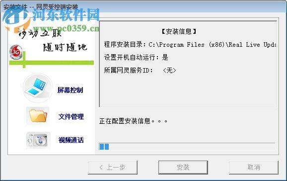 网灵一号受控端下载 4.7 完美版