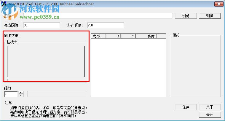 dead pixel test中文版(单反相机CCD坏点检测工具) 2.0 绿色版